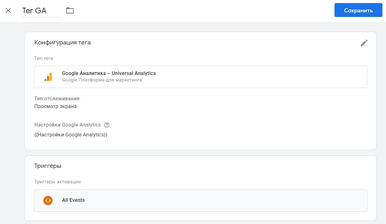 Настройка Google Tag Manager – тег Google Аналитики