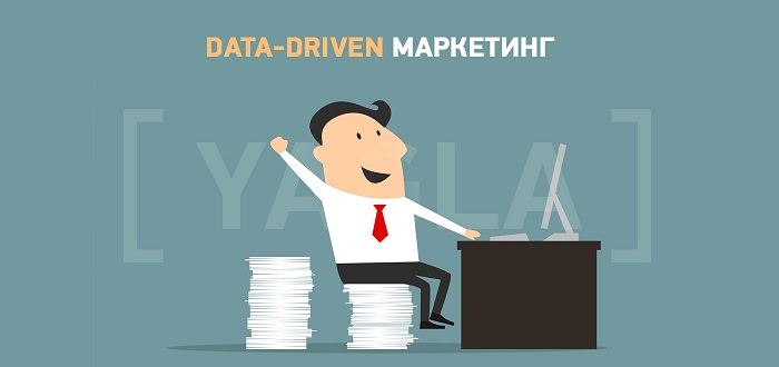 Стратегия data-driven маркетинг