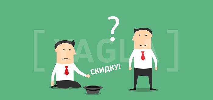 Ответы на просьбу о скидке как техника отработки возражений в продажах