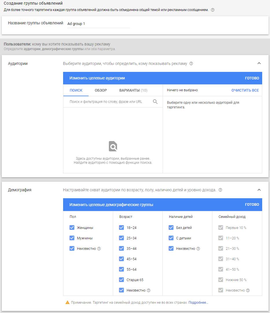 КМС Google – настройки аудитории для КМС