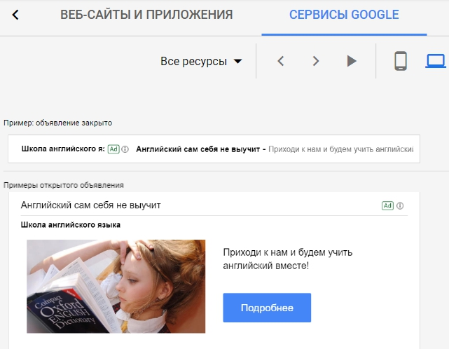 КМС Google – примеры объявлений на десктопе на сервисах Google