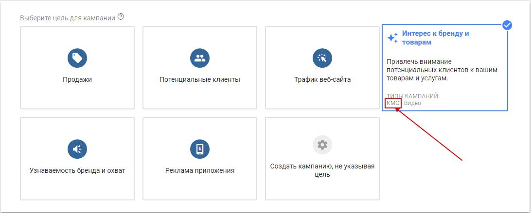КМС Google – выбор цели в Google Ads