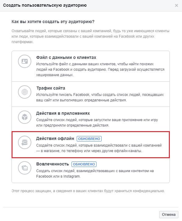 Пользовательские аудитории — аудитория из оффлайна