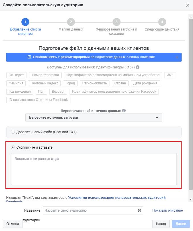 Пользовательские аудитории — аудитория по введенным данным