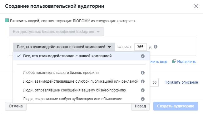 Пользовательские аудитории — бизнес-профиль Instagram