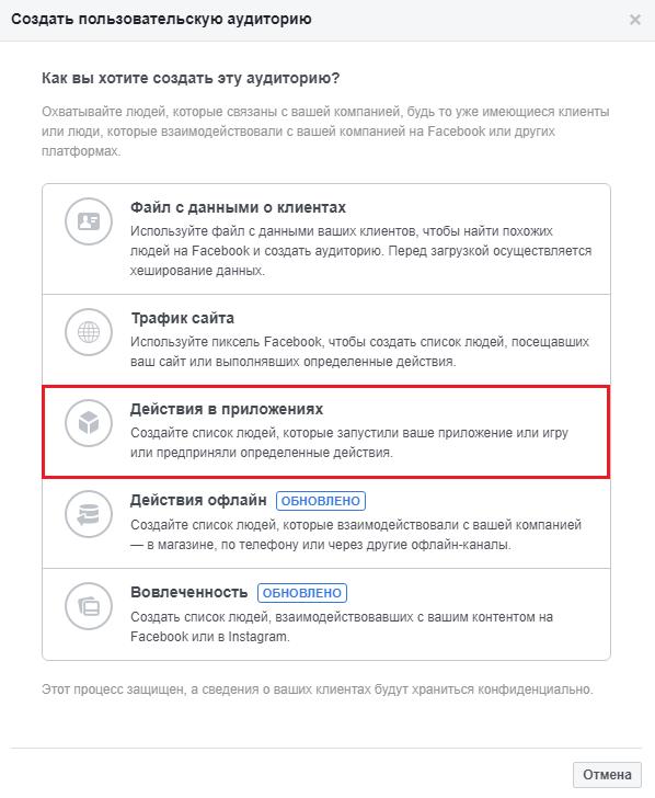 Пользовательские аудитории — действия в приложениях