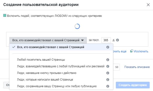 Пользовательские аудитории — для вовлеченности, взаимодействие со страницей