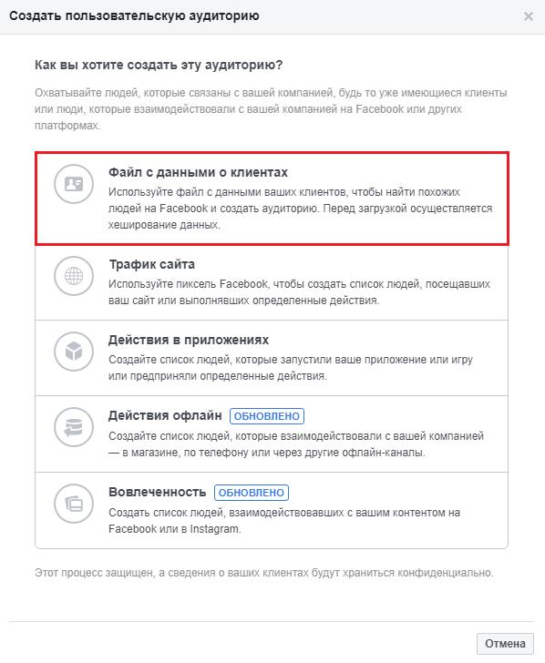 Пользовательские аудитории — файл с данными о клиентах
