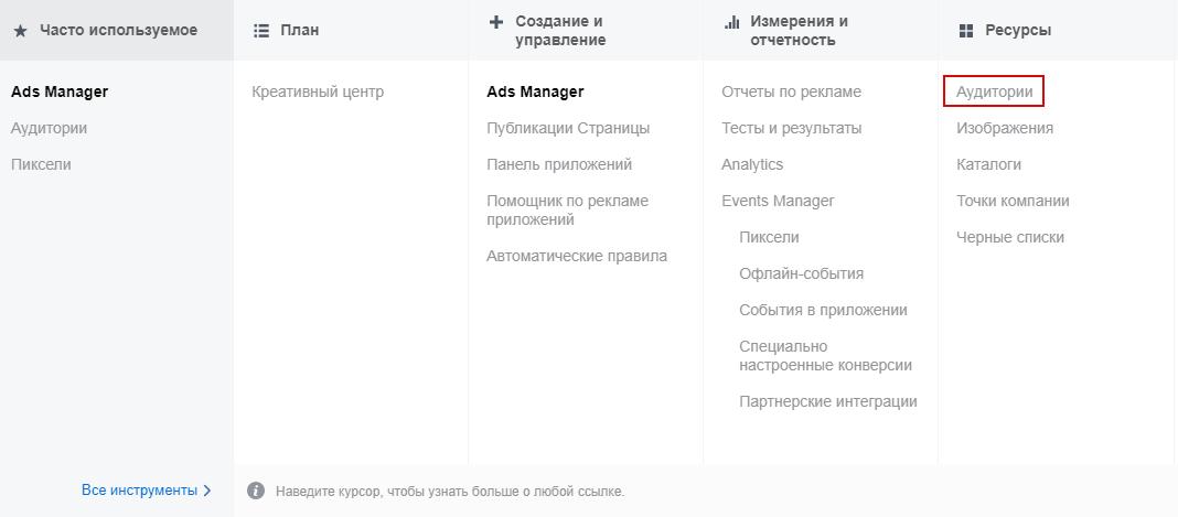 Пользовательские аудитории — открытие меню Аудитории