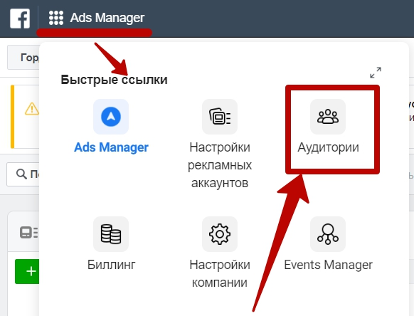 Пользовательские аудитории – переход к инструменту создания аудиторий в Facebook