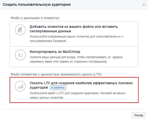 Пользовательские аудитории — создание аудитории по LTV