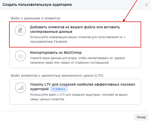 Пользовательские аудитории — создание индивидуализированной аудитории из файла