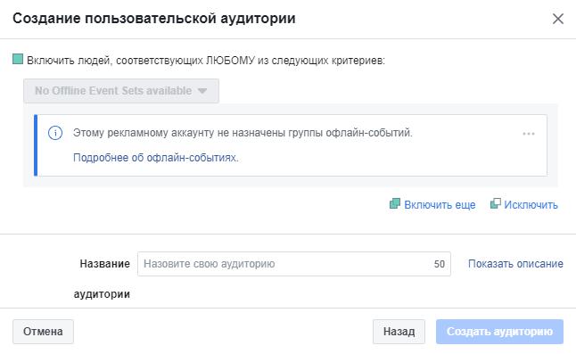 Пользовательские аудитории — создание индивидуализированной аудитории по действиям в оффлайне