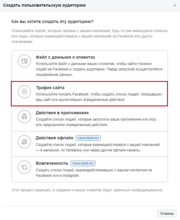 Пользовательские аудитории — трафик с сайта