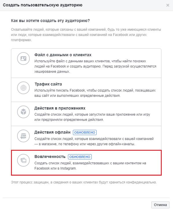 Пользовательские аудитории — вовлеченность на Facebook
