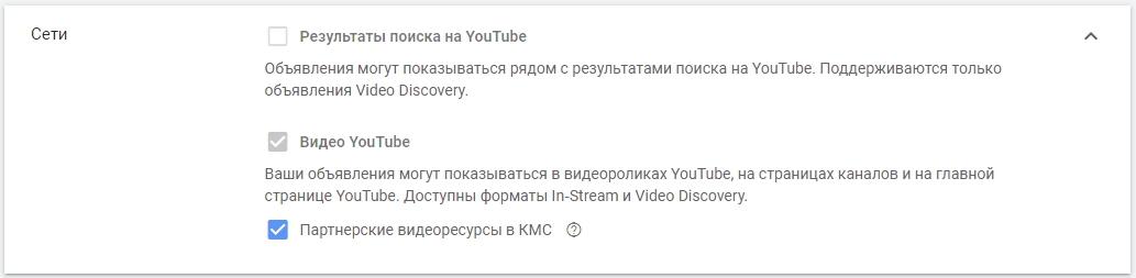 Реклама на YouTube – сети для формата видеорекламы