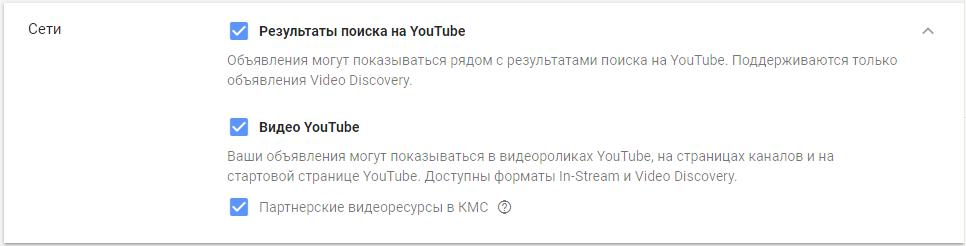 Реклама на YouTube — сети
