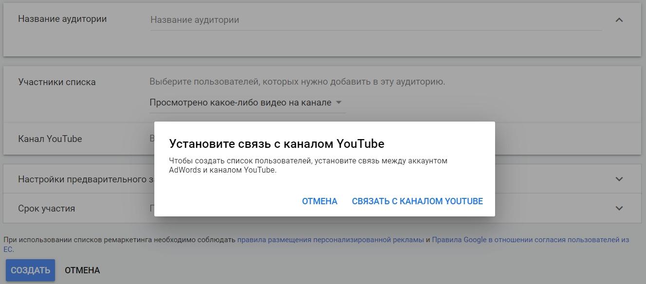 Реклама на YouTube – создание списка ремаркетинга на основе пользователей YouTube