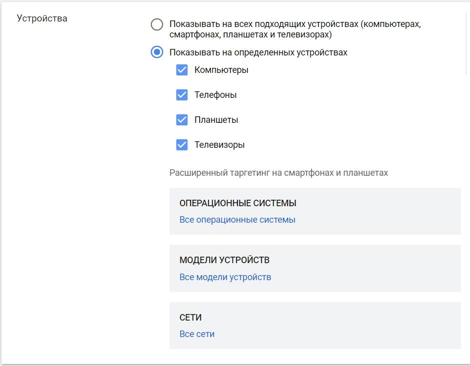 Реклама на YouTube – устройства для показа