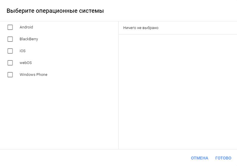 Реклама на YouTube — выбор операционных систем