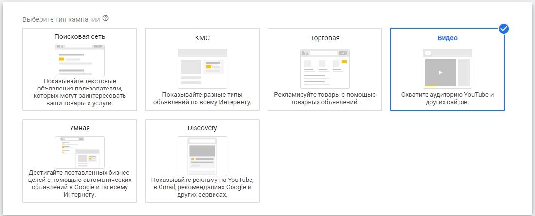 Реклама на YouTube – выбор типа кампании.png