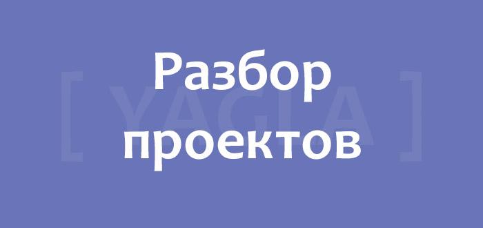 Разбор проектов в Yagla