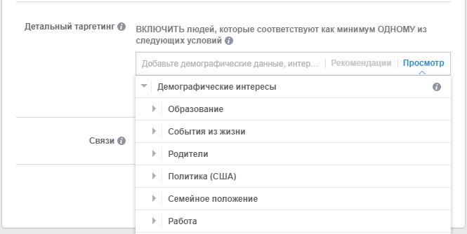 Эффективность рекламы в Facebook — добавление в список интересов, совпадающих с предложением