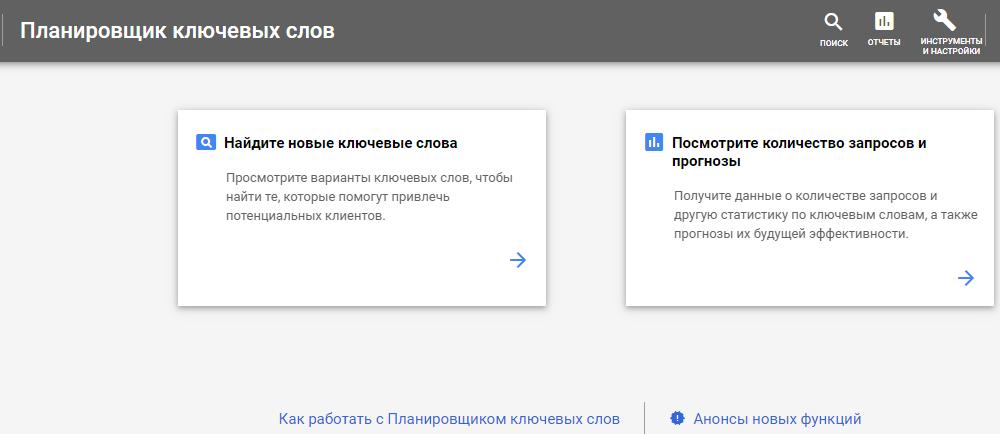 Планировщик ключевых слов Google Ads – навигация планировщика