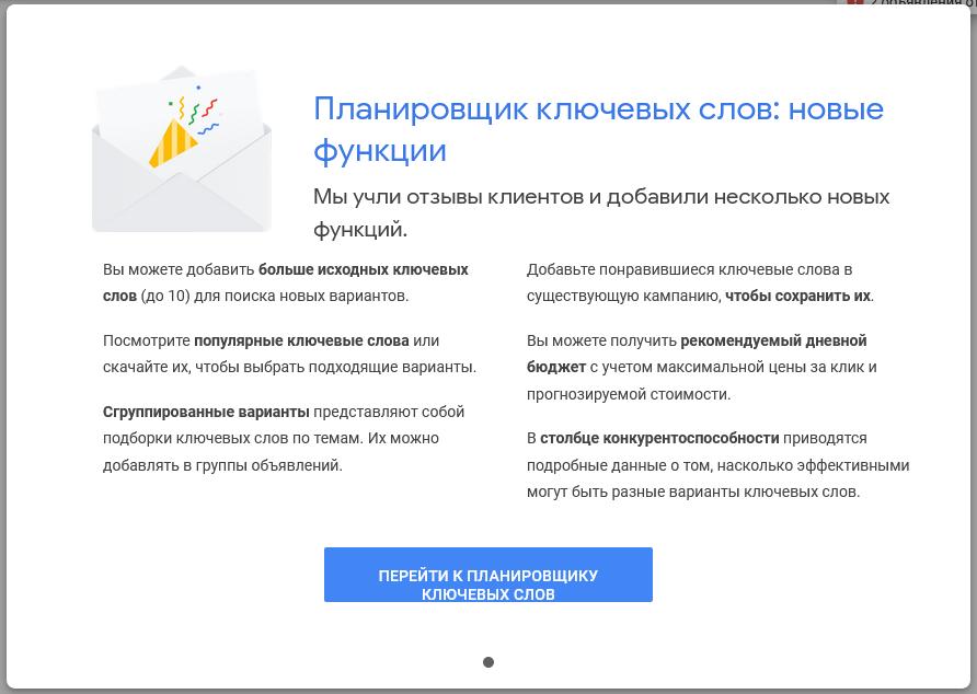 Планировщик ключевых слов Google Ads – обновления в планировщике