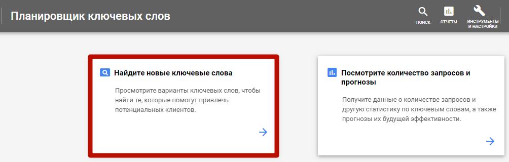 Планировщик ключевых слов Google Ads – запуск подбора ключевых слов