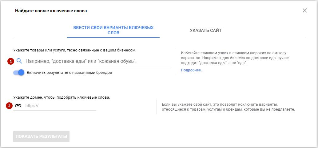 Планировщик ключевых слов Google Ads – поиск слов по запросам и целевой странице