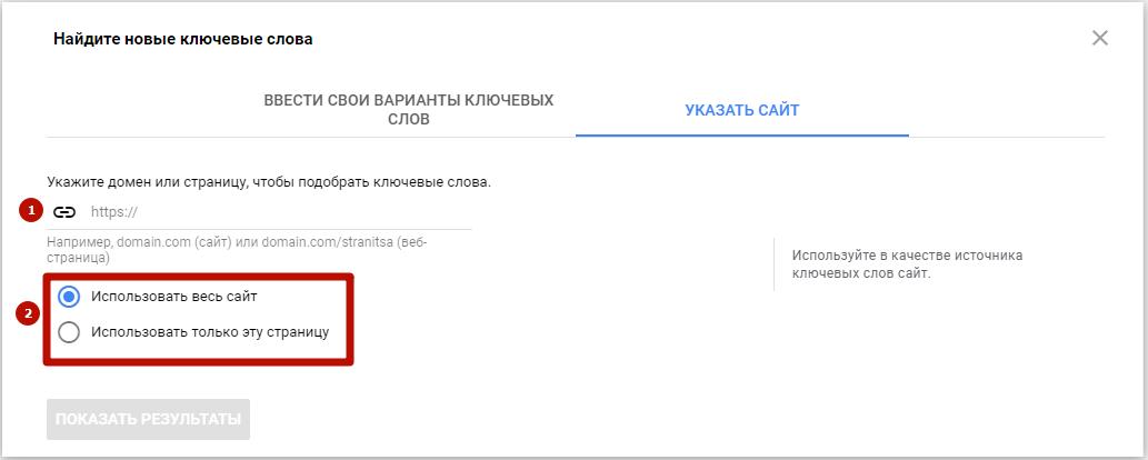 Планировщик ключевых слов Google Ads – поиск слов по сайту или отдельной странице