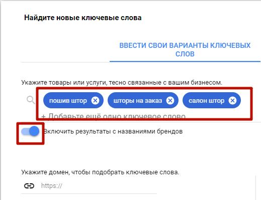 Планировщик ключевых слов Google Ads – пример подбора