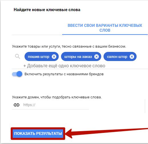 Планировщик ключевых слов Google Ads – переход к результатам