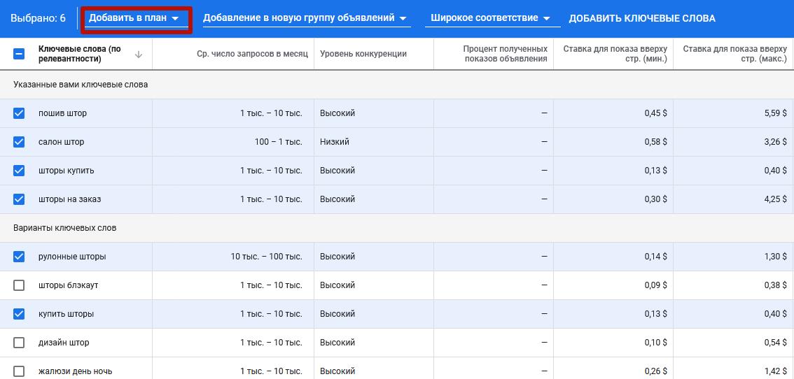 Планировщик ключевых слов Google Ads – кнопка добавления в план