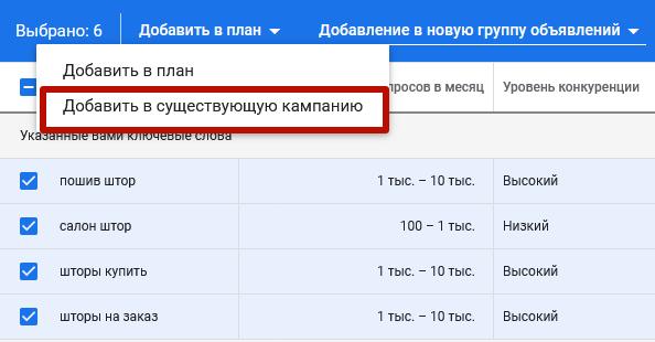 Планировщик ключевых слов Google Ads – добавление ключей в кампанию