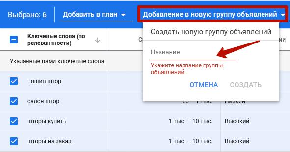 Планировщик ключевых слов Google Ads – добавление ключей в группу объявлений