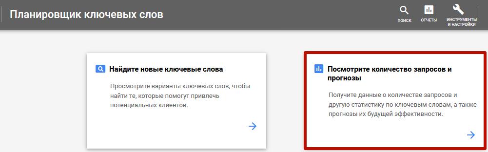 Планировщик ключевых слов Google Ads – статистика запросов и прогнозы