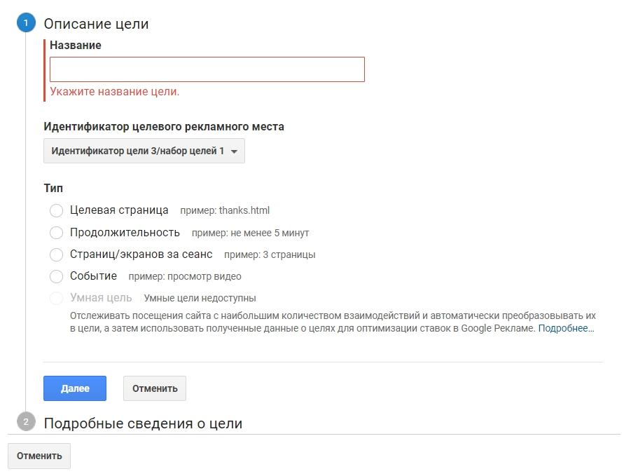 Цели Google Analytics – описание цели