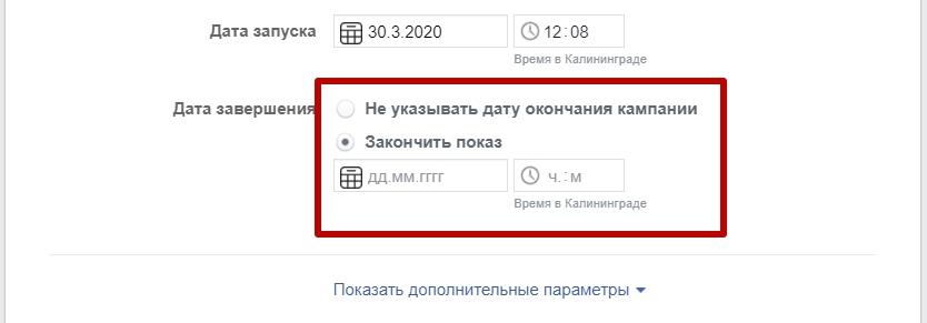 Как настроить рекламу в Facebook – даты запуска и завершения кампании