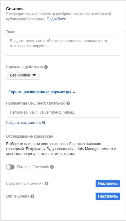 Как настроить рекламу в Facebook — добавление текста и параметров URL