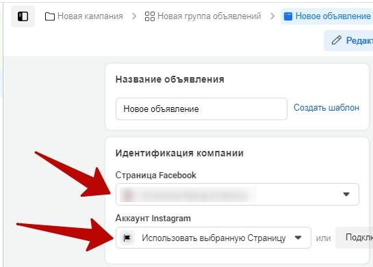 Как настроить рекламу в Facebook – идентификация компании в объявлениях
