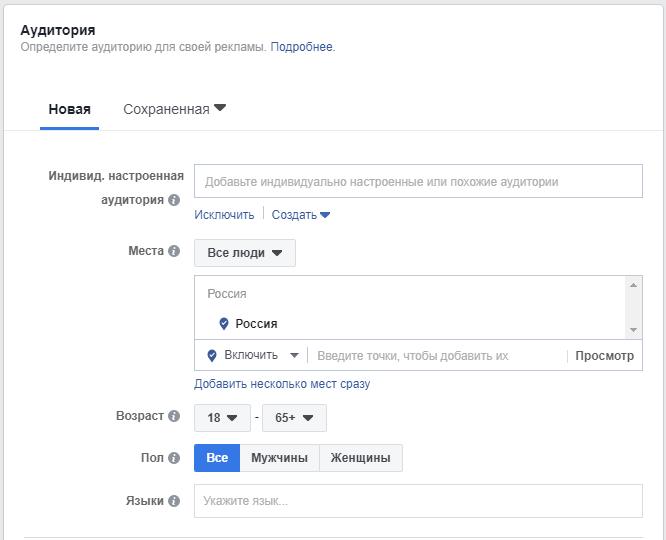 Как настроить рекламу в Facebook — настройка аудитории