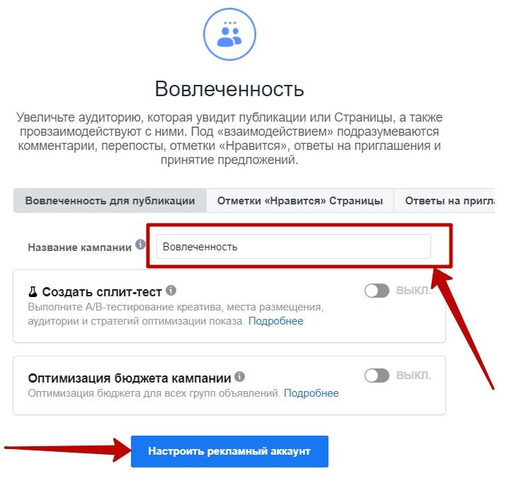 Как настроить рекламу в Facebook –  название и кнопка настройки рекламного аккаунта