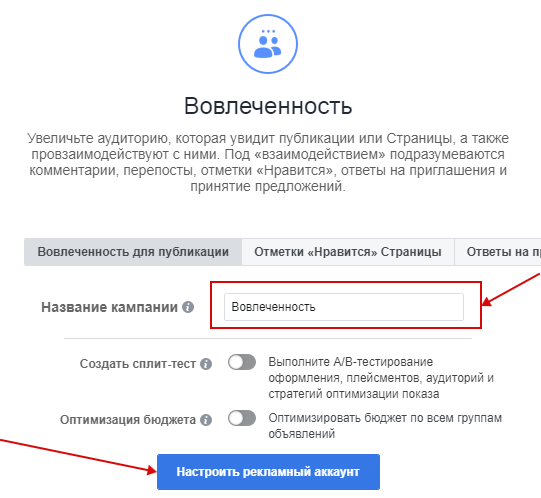 Как настроить рекламу в Facebook — название и кнопка настройки рекламного аккаунта