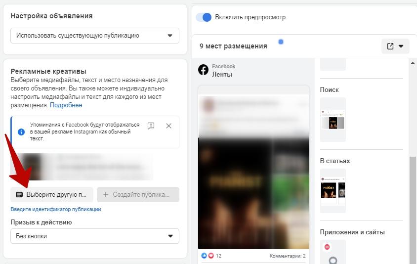 Как настроить рекламу в Facebook – объявление из публикации