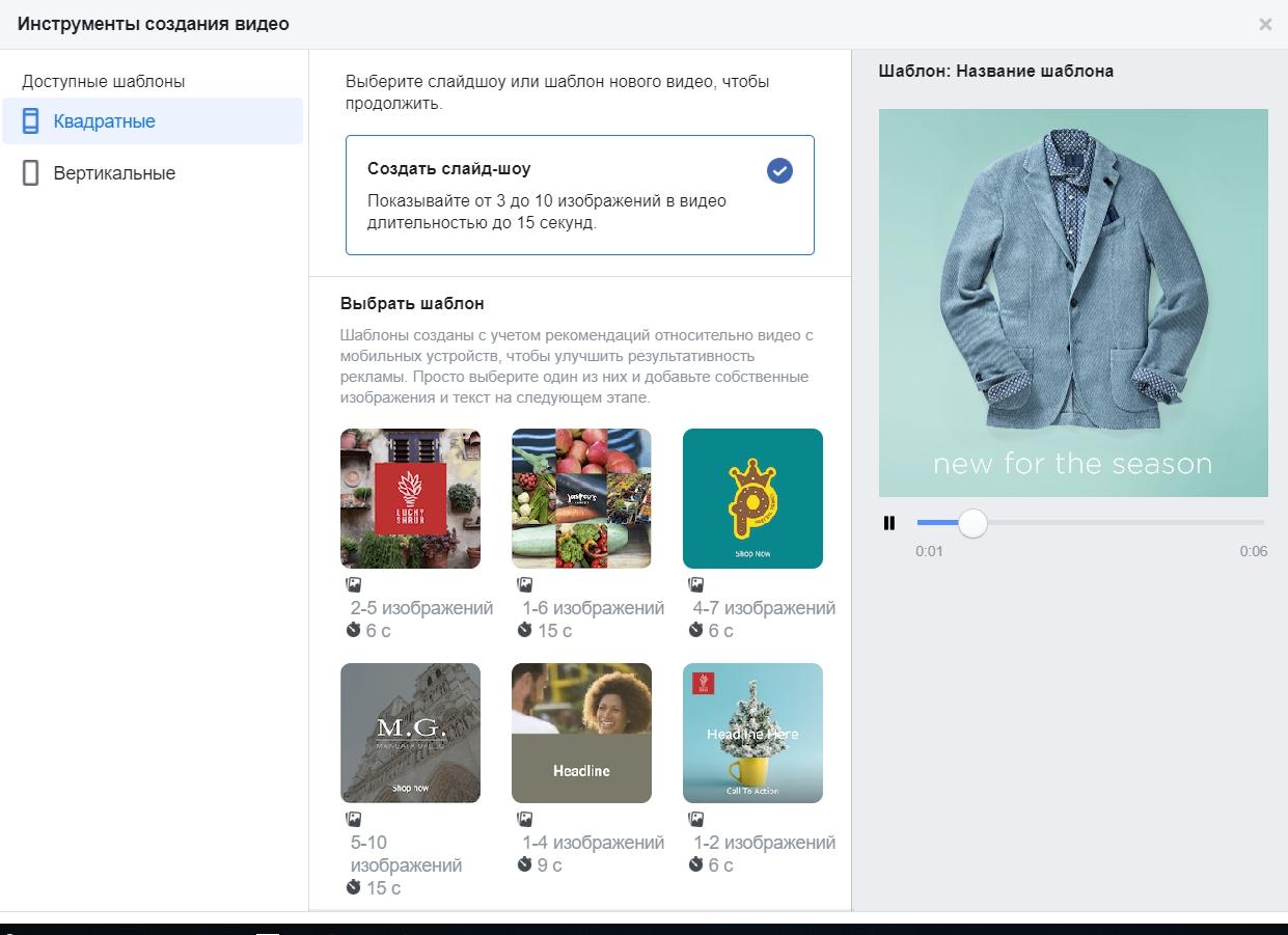 Как настроить рекламу в Facebook – создание слайд-шоу