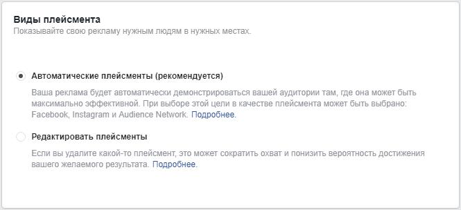 Как настроить рекламу в Facebook — виды плейсмента