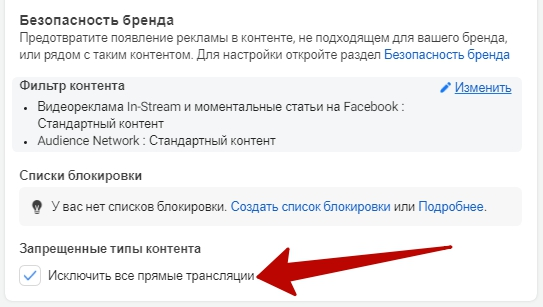 Как настроить рекламу в Facebook – запрещенные типы контента