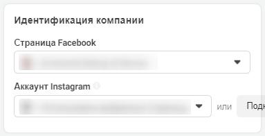 Как настроить рекламу в Instagram – идентификация компании